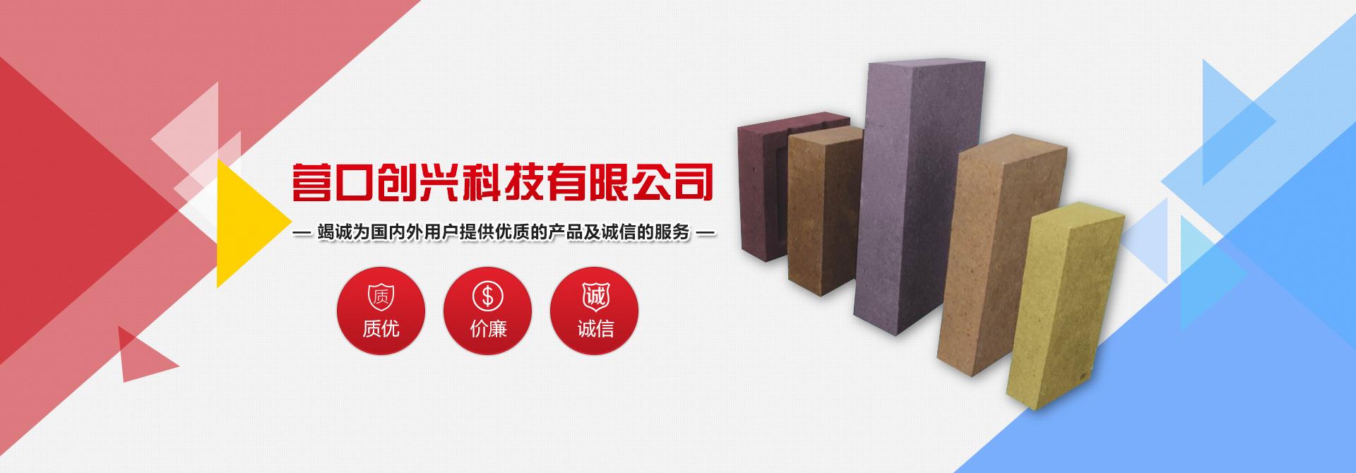 辽宁镁碳砖